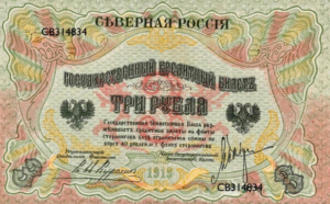 Sample of a 1919 3 Ruble banknote.